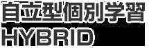 自立型個別学習塾HYBRID